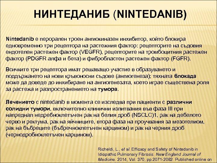 НИНТЕДАНИБ (NINTEDANIB) Nintedanib е перорален троен ангиокиназен инхибитор, който блокира едновременно три рецептора на