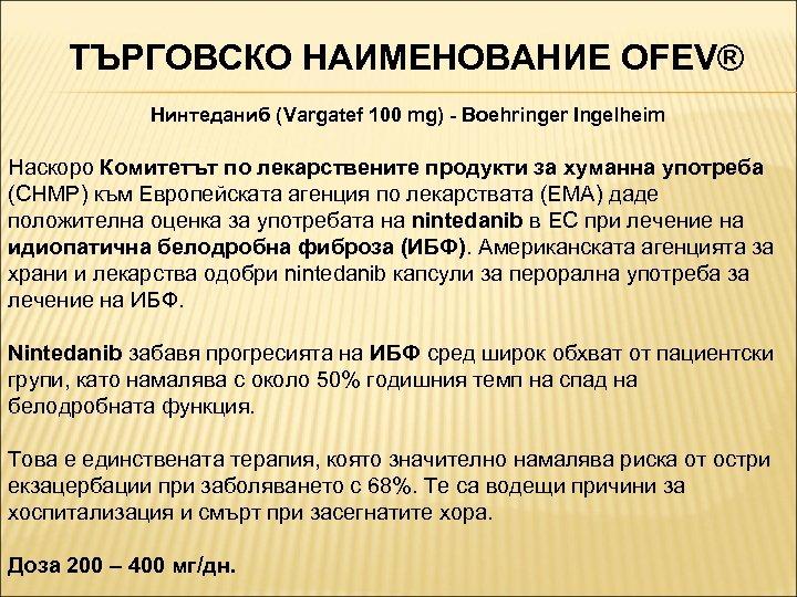 ТЪРГОВСКО НАИМЕНОВАНИЕ OFEV® Нинтеданиб (Vargatef 100 mg) - Boehringer Ingelheim Наскоро Комитетът по лекарствените