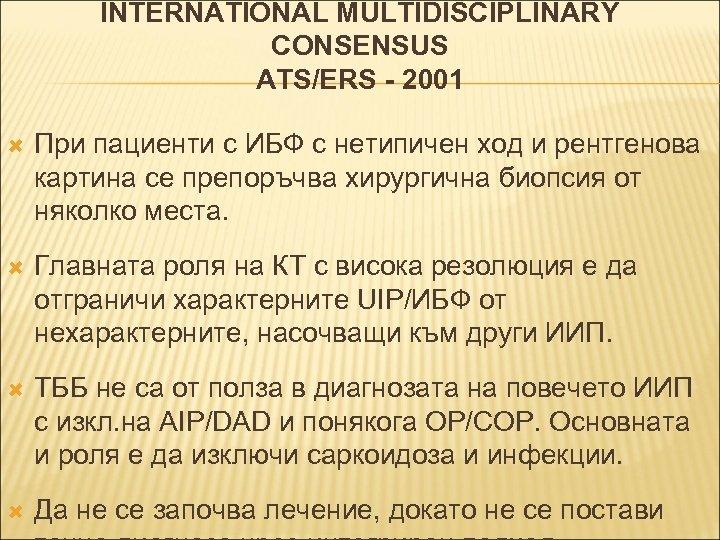 INTERNATIONAL MULTIDISCIPLINARY CONSENSUS ATS/ERS - 2001 При пациенти с ИБФ с нетипичен ход и