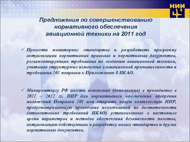 Предложения по совершенствованию нормативного обеспечения авиационной техники на 2011 год P Провести мониторинг стандартов