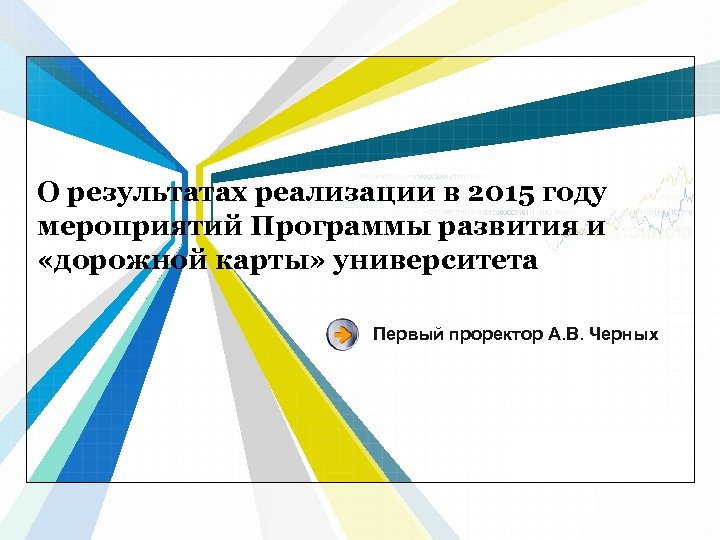 О результатах реализации в 2015 году мероприятий Программы развития и «дорожной карты» университета Первый