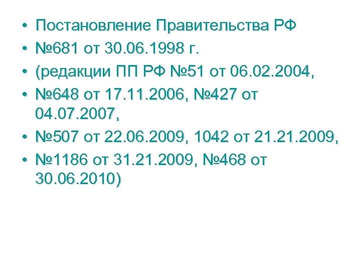• • Постановление Правительства РФ № 681 от 30. 06. 1998 г. (редакции