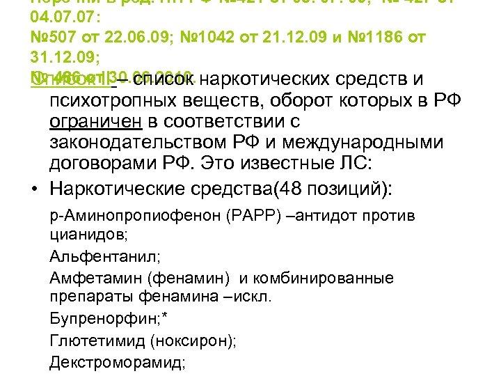 Перечни в ред. ПП РФ № 421 от 08. 07. 06; № 427 от