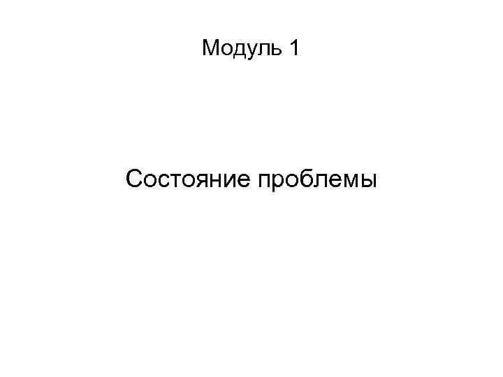 Модуль 1 Состояние проблемы