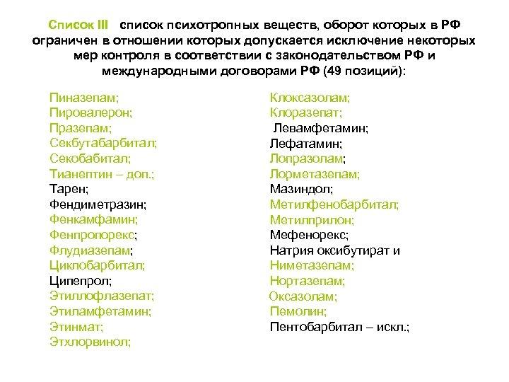 Список III - список психотропных веществ, оборот которых в РФ ограничен в отношении которых