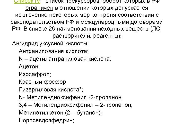 Список IV - список прекурсоров, оборот которых в РФ ограничен в отношении которых допускается