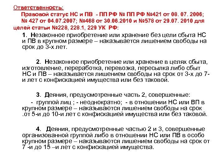 Ответственность: Правовой статус НС и ПВ - ПП РФ № 421 от 08. 07.
