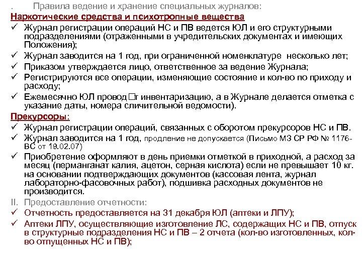 . Правила ведение и хранение специальных журналов: Наркотические средства и психотропные вещества ü Журнал