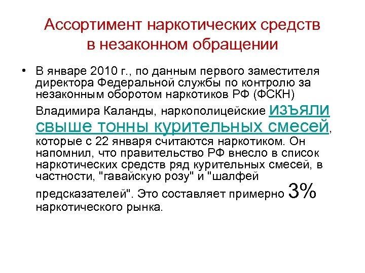 Ассортимент наркотических средств в незаконном обращении • В январе 2010 г. , по данным