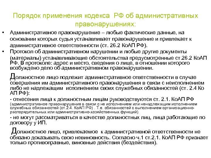 Порядок применения кодекса РФ об административных правонарушениях: • • Административное правонарушение – любые фактические