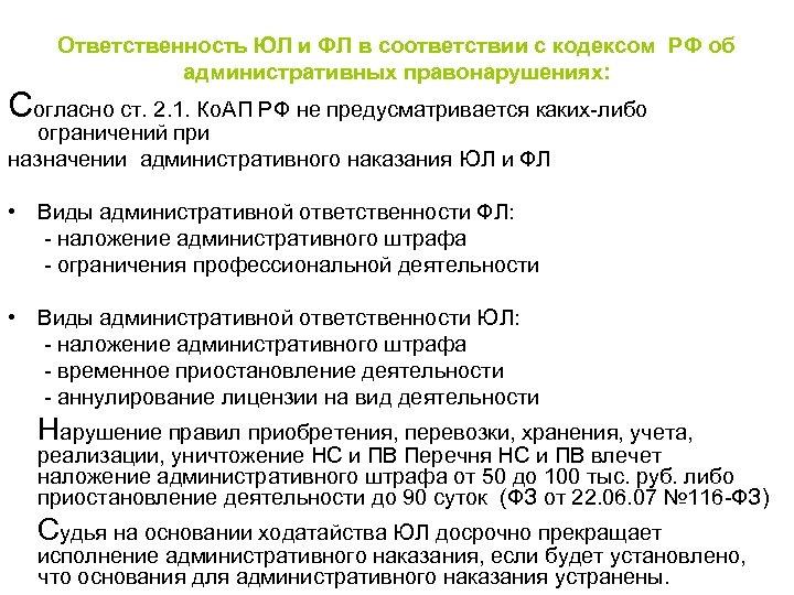 Ответственность ЮЛ и ФЛ в соответствии с кодексом РФ об административных правонарушениях: Согласно ст.