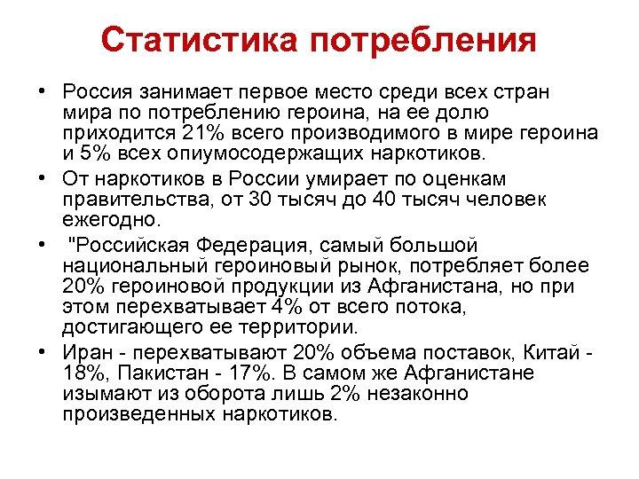 Статистика потребления • Россия занимает первое место среди всех стран мира по потреблению героина,