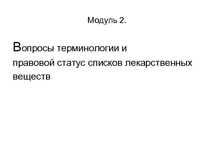 Модуль 2. Вопросы терминологии и правовой статус списков лекарственных веществ