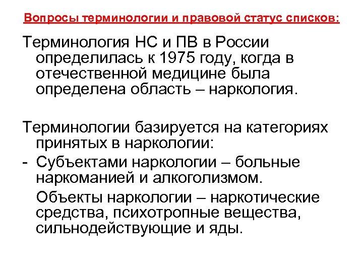 Вопросы терминологии и правовой статус списков: Терминология НС и ПВ в России определилась к