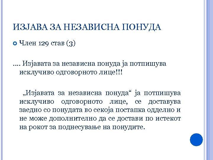 ИЗЈАВА ЗА НЕЗАВИСНА ПОНУДА Член 129 став (3) . . Изјавата за независна понуда