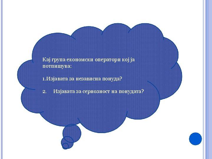 Кај група економски оператори кој ја потпишува: 1. Изјавата за независна понуда? 2. Изјавата