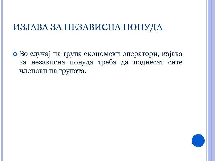 ИЗЈАВА ЗА НЕЗАВИСНА ПОНУДА Во случај на група економски оператори, изјава за независна понуда