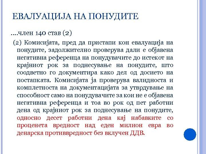 ЕВАЛУАЦИЈА НА ПОНУДИТЕ. . член 140 став (2) Комисијата, пред да пристапи кон евалуација