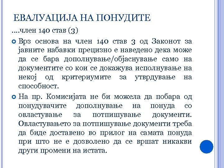 ЕВАЛУАЦИЈА НА ПОНУДИТЕ. . член 140 став (3) Врз основа на член 140 став