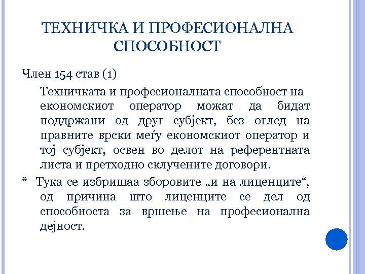 ТЕХНИЧКА И ПРОФЕСИОНАЛНА СПОСОБНОСТ Член 154 став (1) Техничката и професионалната способност на економскиот