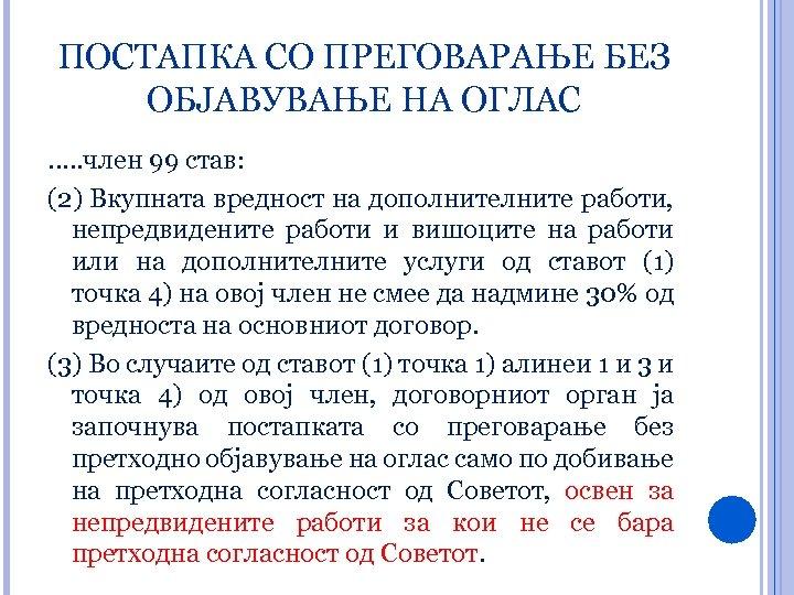 ПОСТАПКА СО ПРЕГОВАРАЊЕ БЕЗ ОБЈАВУВАЊЕ НА ОГЛАС. . . член 99 став: (2) Вкупната