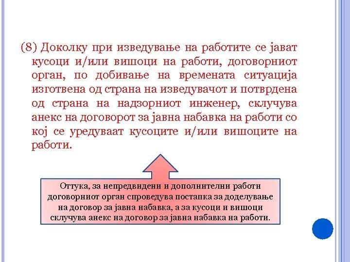 (8) Доколку при изведување на работите се јават кусоци и/или вишоци на работи, договорниот