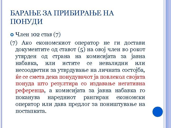 БАРАЊЕ ЗА ПРИБИРАЊЕ НА ПОНУДИ Член 102 став (7) Ако економскиот оператор не ги