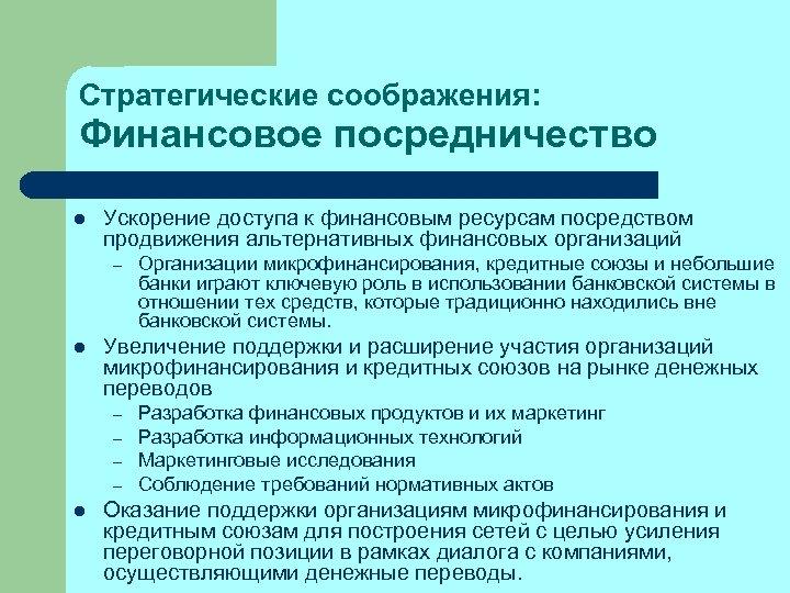 Стратегические соображения: Финансовое посредничество l Ускорение доступа к финансовым ресурсам посредством продвижения альтернативных финансовых