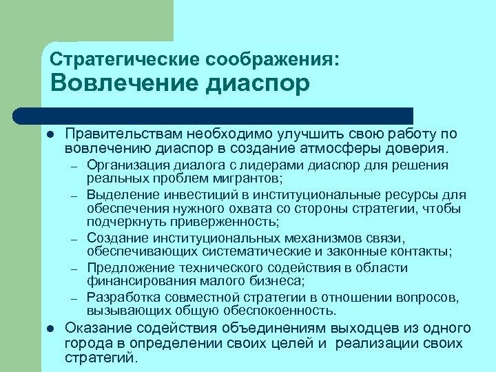 Стратегические соображения: Вовлечение диаспор l Правительствам необходимо улучшить свою работу по вовлечению диаспор в