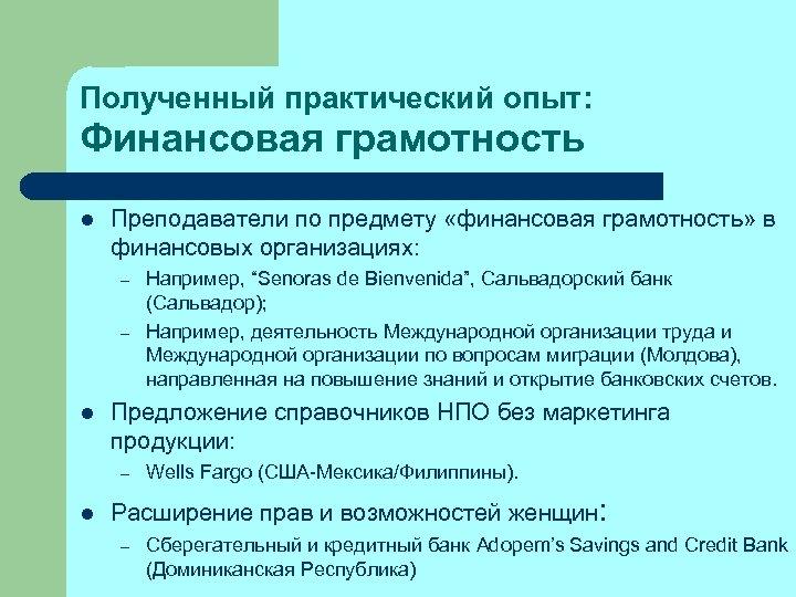 Полученный практический опыт: Финансовая грамотность l Преподаватели по предмету «финансовая грамотность» в финансовых организациях: