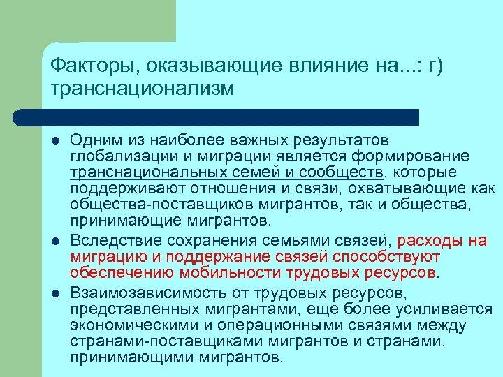 Факторы, оказывающие влияние на. . . : г) транснационализм l l l Одним из