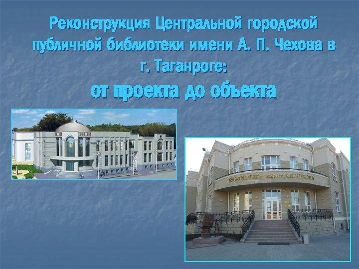 Реконструкция Центральной городской публичной библиотеки имени А. П. Чехова в г. Таганроге: от проекта