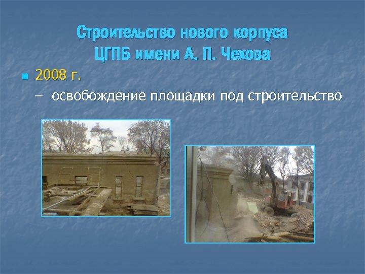 Строительство нового корпуса ЦГПБ имени А. П. Чехова n 2008 г. – освобождение площадки