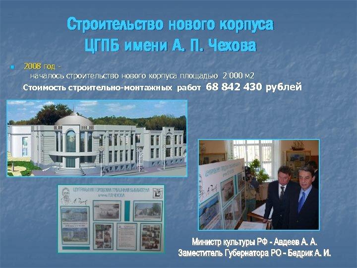 Строительство нового корпуса ЦГПБ имени А. П. Чехова n 2008 год началось строительство нового