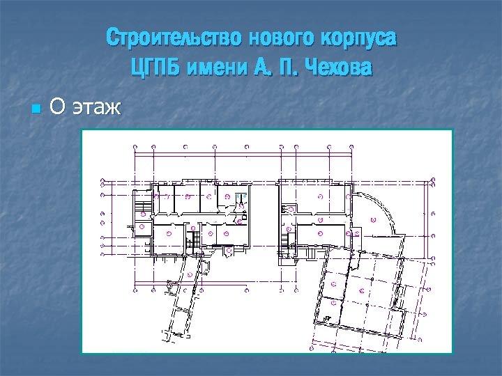Строительство нового корпуса ЦГПБ имени А. П. Чехова n О этаж