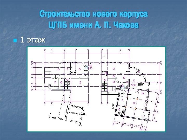 Строительство нового корпуса ЦГПБ имени А. П. Чехова n 1 этаж