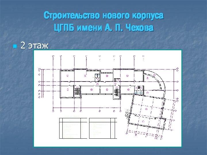 Строительство нового корпуса ЦГПБ имени А. П. Чехова n 2 этаж