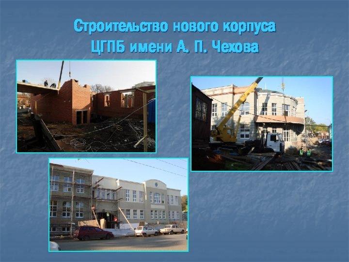 Строительство нового корпуса ЦГПБ имени А. П. Чехова