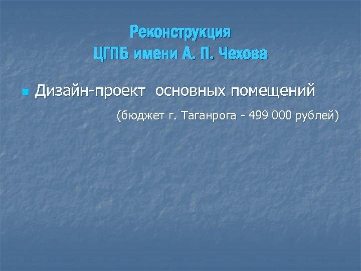 Реконструкция ЦГПБ имени А. П. Чехова n Дизайн-проект основных помещений (бюджет г. Таганрога -