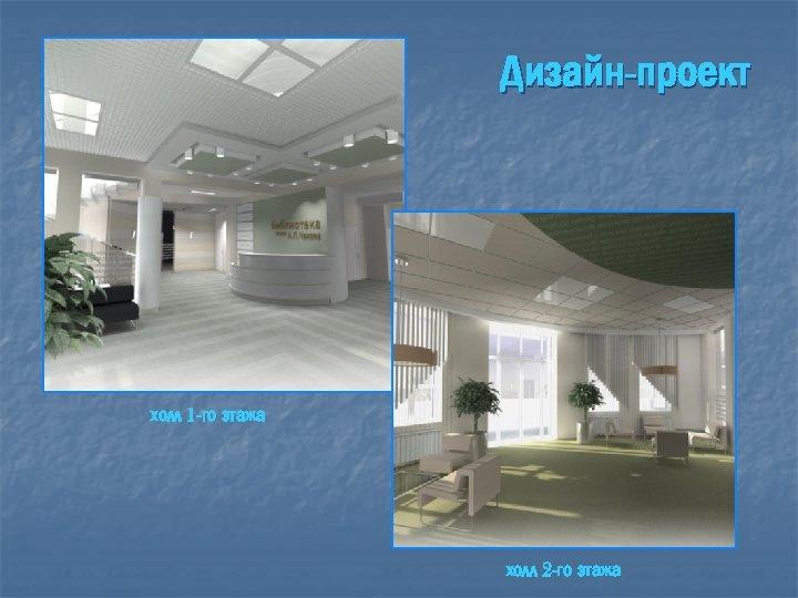 Дизайн-проект холл 1 -го этажа холл 2 -го этажа