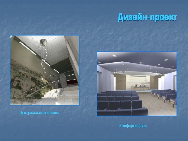 Дизайн-проект Центральная лестница Конференц-зал