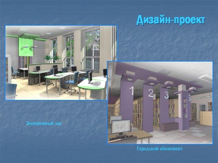 Дизайн-проект Электронный зал Городской абонемент