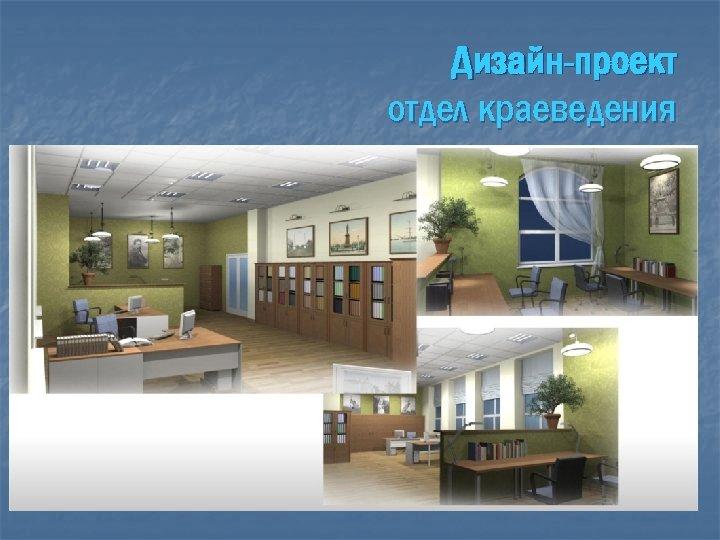 Дизайн-проект отдел краеведения