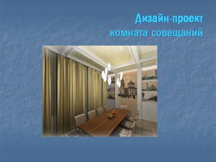 Дизайн-проект комната совещаний