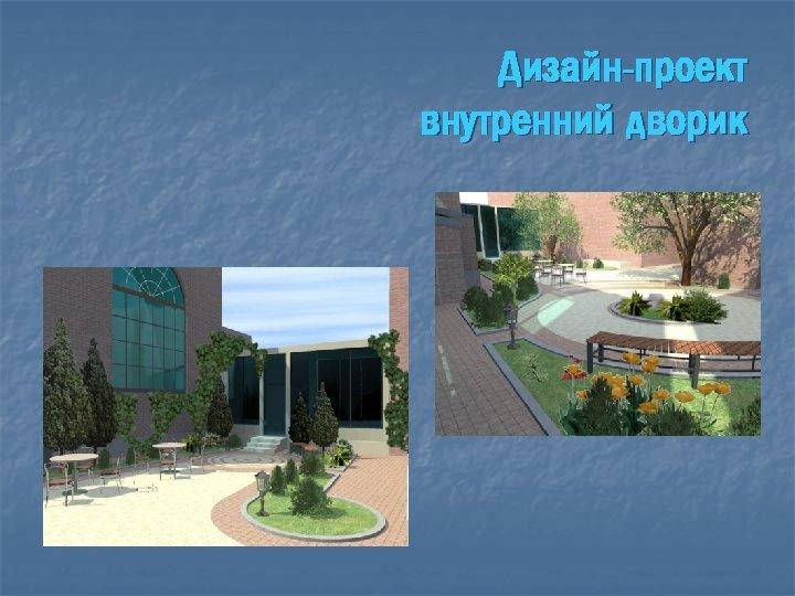 Дизайн-проект внутренний дворик