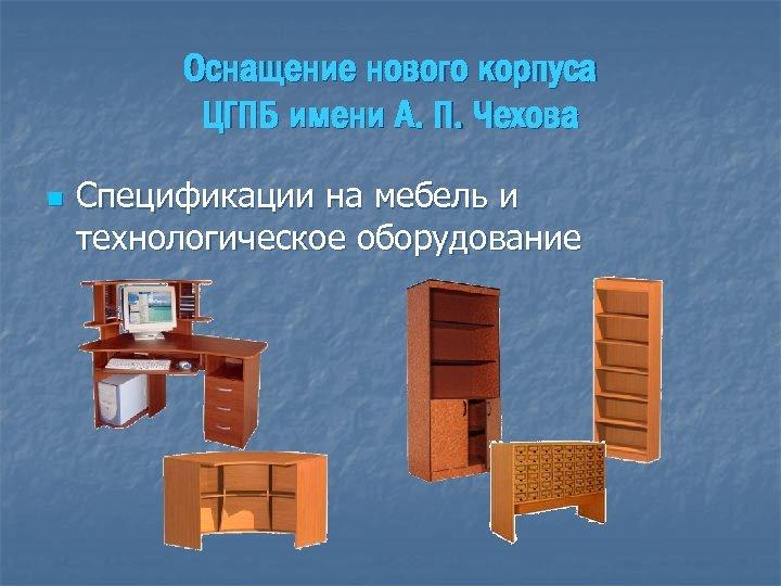 Оснащение нового корпуса ЦГПБ имени А. П. Чехова n Спецификации на мебель и технологическое