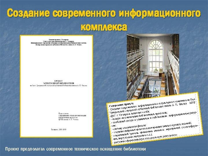 Создание современного информационного комплекса Проект предполагал современное техническое оснащение библиотеки