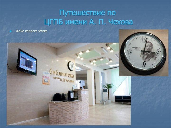 Путешествие по ЦГПБ имени А. П. Чехова n Фойе первого этажа