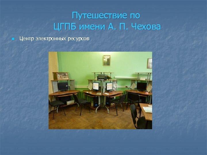 Путешествие по ЦГПБ имени А. П. Чехова n Центр электронных ресурсов