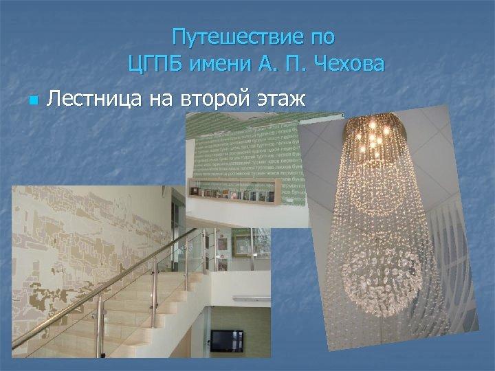 Путешествие по ЦГПБ имени А. П. Чехова n Лестница на второй этаж